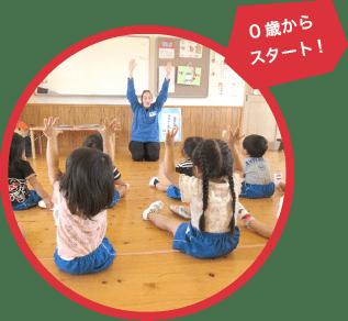 2歳からスタート(英会話教育の様子)